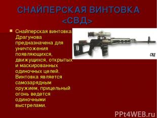 СНАЙПЕРСКАЯ ВИНТОВКА Снайперская винтовка Драгунова предназначена для уничтожени