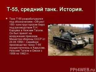 Т-55, средний танк. История. Танк Т-55 разрабатывался под обозначением «Объек