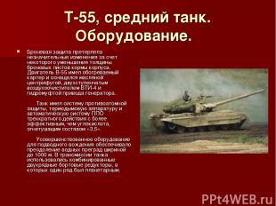 Т-55, средний танк. Оборудование. Броневая защита претерпела незначительные изм