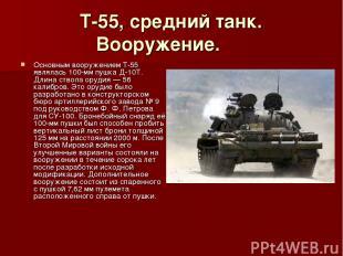 Т-55, средний танк. Вооружение. Основным вооружением Т-55 являлась 100-мм пу