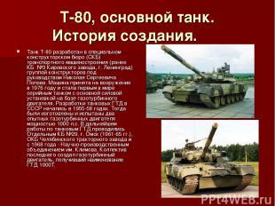 Т-80, основной танк. История создания. Танк Т-80 разработанвспециальном