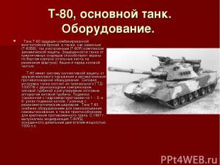 Т-80, основной танк. Оборудование.  Танк Т-80 защищен комбинированной многослой