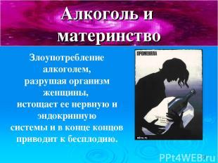 Алкоголь и материнство Злоупотребление алкоголем, разрушая организм женщины, ист