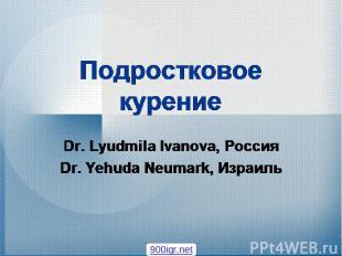 Подростковое курение Dr. Lyudmila Ivanova, Россия Dr. Yehuda Neumark, Израиль 90