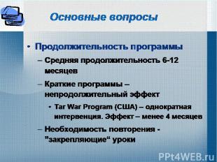 Основные вопросы Продолжительность программы Средняя продолжительность 6-12 меся