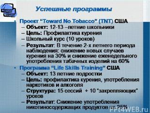"""Успешные программы Проект """"Toward No Tobacco"""" (TNT) США Объект: 12-13 –летние шк"""