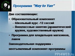 """Программа """"Nay to Yan"""" Две составляющие: Образовательный компонент Школьный курс"""