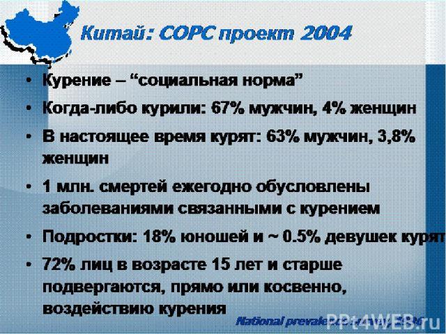 """Китай: COPC проект 2004 Курение – """"социальная норма"""" Когда-либо курили: 67% мужчин, 4% женщин В настоящее время курят: 63% мужчин, 3,8% женщин 1 млн. смертей ежегодно обусловлены заболеваниями связанными с курением Подростки: 18% юношей и ~ 0.5% дев…"""