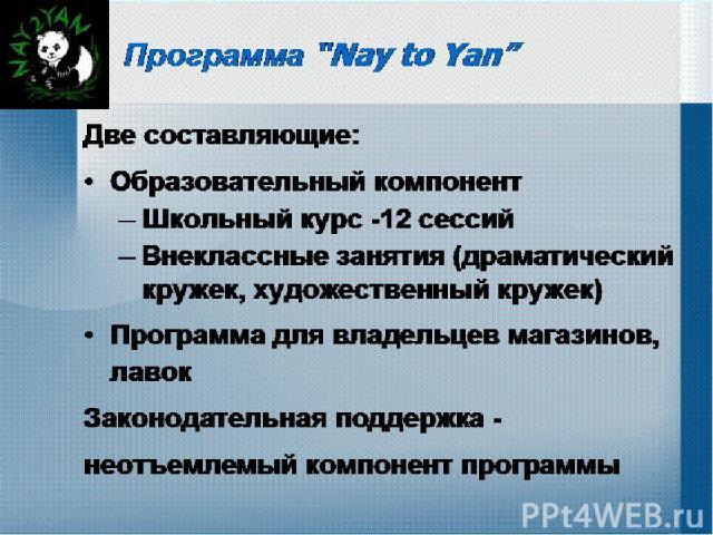 """Программа """"Nay to Yan"""" Две составляющие: Образовательный компонент Школьный курс -12 сессий Внеклассные занятия (драматический кружек, художественный кружек) Программа для владельцев магазинов, лавок Законодательная поддержка - неотъемлемый компонен…"""
