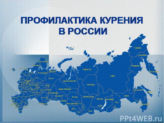 ПРОФИЛАКТИКА КУРЕНИЯ В РОССИИ