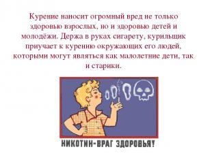 Курение наносит огромный вред не только здоровью взрослых, но и здоровью детей и