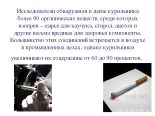 Исследователи обнаружили в дыме курильщика более 90 органических веществ, среди