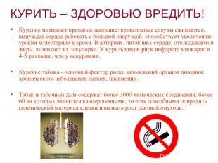 КУРИТЬ – ЗДОРОВЬЮ ВРЕДИТЬ! Курение повышает кровяное давление: кровеносные сосуд