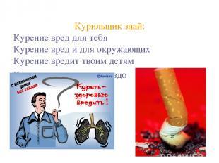 Курильщик знай: Курение вред для тебя Курение вред и для окружающих Курение вред