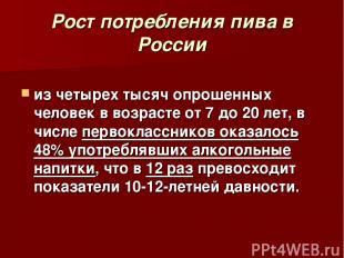Рост потребления пива в России из четырех тысяч опрошенных человек в возрасте от