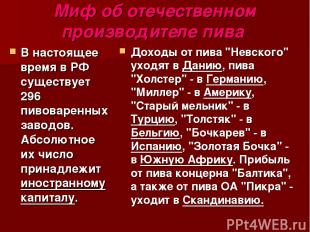 Миф об отечественном производителе пива В настоящее время в РФ существует 296 пи