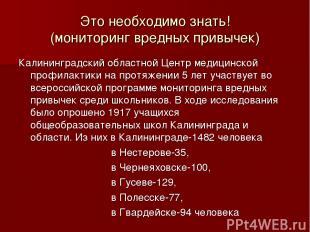 Это необходимо знать! (мониторинг вредных привычек) Калининградский областной Це