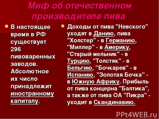 Миф об отечественном производителе пива В настоящее время в РФ существует 296 пивоваренных заводов. Абсолютное их число принадлежит иностранному капиталу. Доходы от пива
