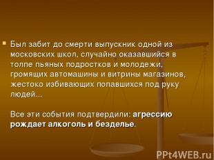 Был забит до смерти выпускник одной из московских школ, случайно оказавшийся в т