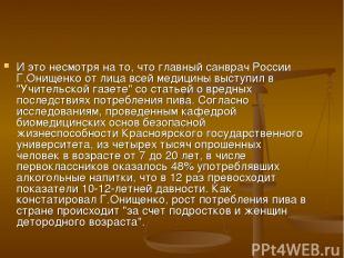 И это несмотря на то, что главный санврач России Г.Онищенко от лица всей медицин