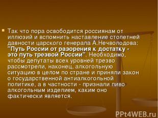 Так что пора освободится россиянам от иллюзий и вспомнить наставление столетней