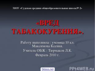 МОУ «Судская средняя общеобразовательная школа№ 2» «ВРЕД ТАБАКОКУРЕНИЯ». Работу