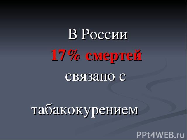 В России 17% смертей связано с табакокурением