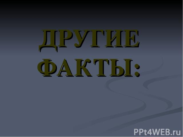 ДРУГИЕ ФАКТЫ: