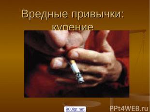 Вредные привычки: курение 900igr.net