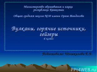 Подготовила: Шишкалова Е.В. Министерство образования и науки республики Казахста