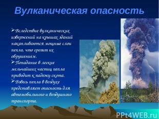 Вулканическая опасность Вследствие вулканических извержений на крышах зданий нак