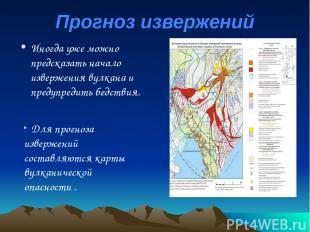 Прогноз извержений Иногда уже можно предсказать начало извержения вулкана и пред