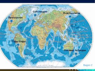 Где на Земле встречаются гейзеры? Йеллоустон О.Исландия П-ов Камчатка Горы Анды