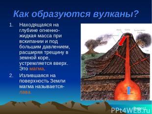 Как образуются вулканы? Находящаяся на глубине огненно-жидкая масса при вскипани