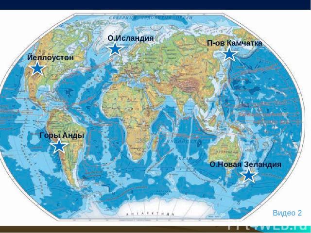 Где на Земле встречаются гейзеры? Йеллоустон О.Исландия П-ов Камчатка Горы Анды О.Новая Зеландия Видео 2