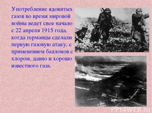 Употребление ядовитых газов во время мировой войны ведет свое начало с 22 апреля
