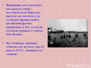 Выбранный для атаки пункт находился в северо-восточной части Ипрского выступа, н