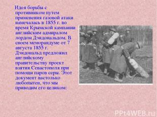 Идея борьбы с противником путем применения газовой атаки намечалась в 1855 г. во