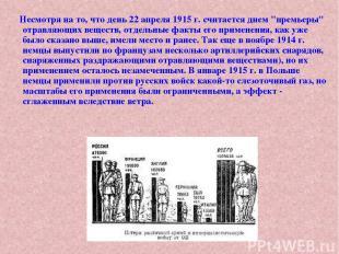 """Несмотря на то, что день 22 апреля 1915 г. считается днем """"премьеры"""" отравляющих"""