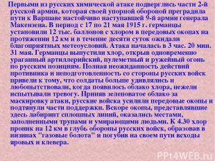 Первыми из русских химической атаке подверглись части 2-й русской армии, которая