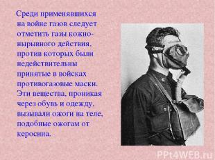Среди применявшихся на войне газов следует отметить газы кожно-нырывного действи