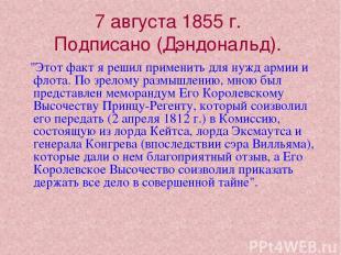 """7 августа 1855 г. Подписано (Дэндональд). """"Этот факт я решил применить для нужд"""