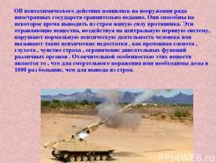 ОВ психохимического действия появились на вооружении ряда иностранных государств
