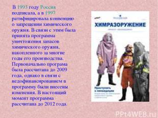 В 1993 году Россия подписала, а в 1997 ратифицировала конвенцию о запрещении хим