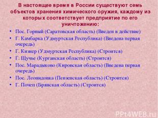 В настоящее время в России существуют семь объектов хранения химического оружия,