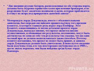 """""""Две внешние русские батареи, расположенные по обе стороны порта, должны быть ок"""
