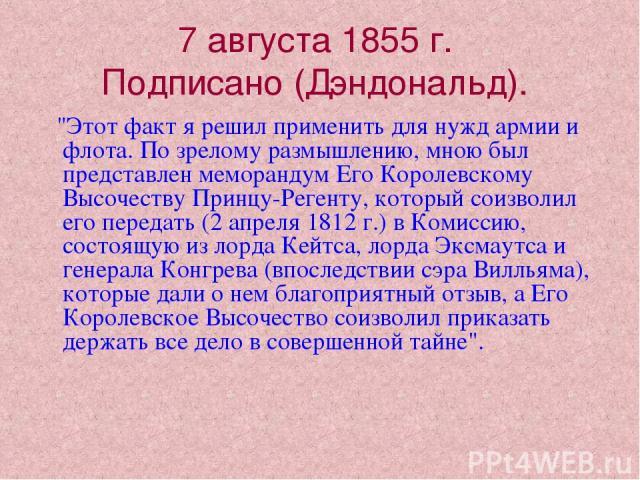 7 августа 1855 г. Подписано (Дэндональд).
