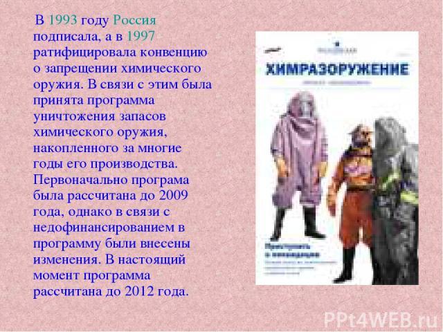 В 1993 году Россия подписала, а в 1997 ратифицировала конвенцию о запрещении химического оружия. В связи с этим была принята программа уничтожения запасов химического оружия, накопленного за многие годы его производства. Первоначально програма была …