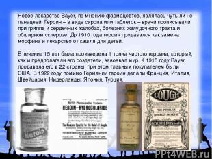 Новое лекарство Bayer, по мнению фармацевтов, являлась чуть ли не панацеей. Геро