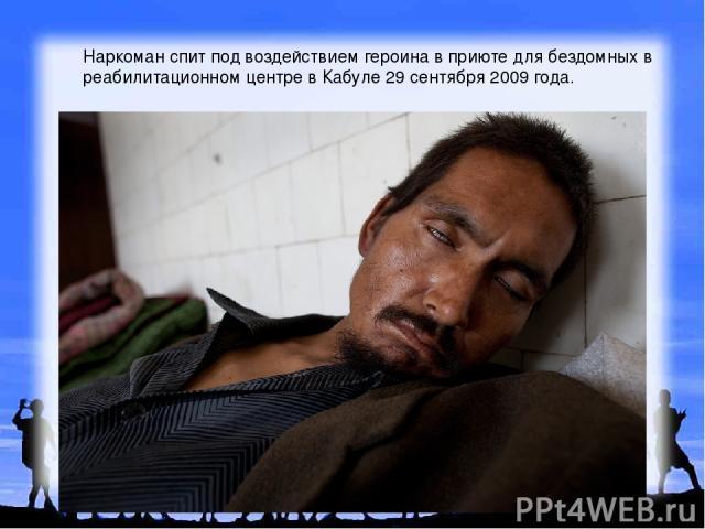 Наркоман спит под воздействием героина в приюте для бездомных в реабилитационном центре в Кабуле 29 сентября 2009 года.